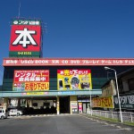 フタバ図書GIGA五日市店